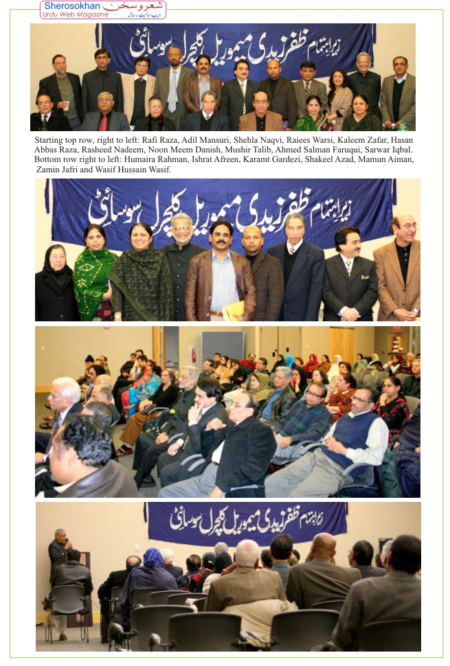 3zafar_zaidi_memorial_mushaira_dec07.jpg