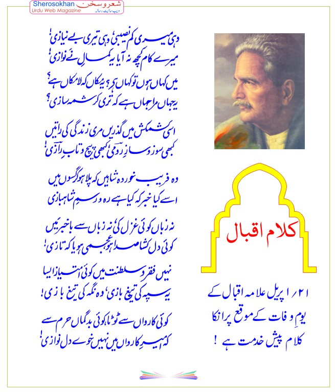 kalam-e-iqbal_april_21.jpg