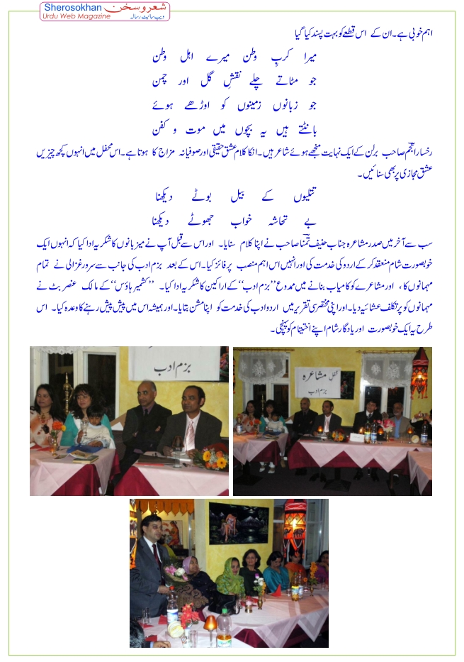 mushaira_may_postdum3.jpg